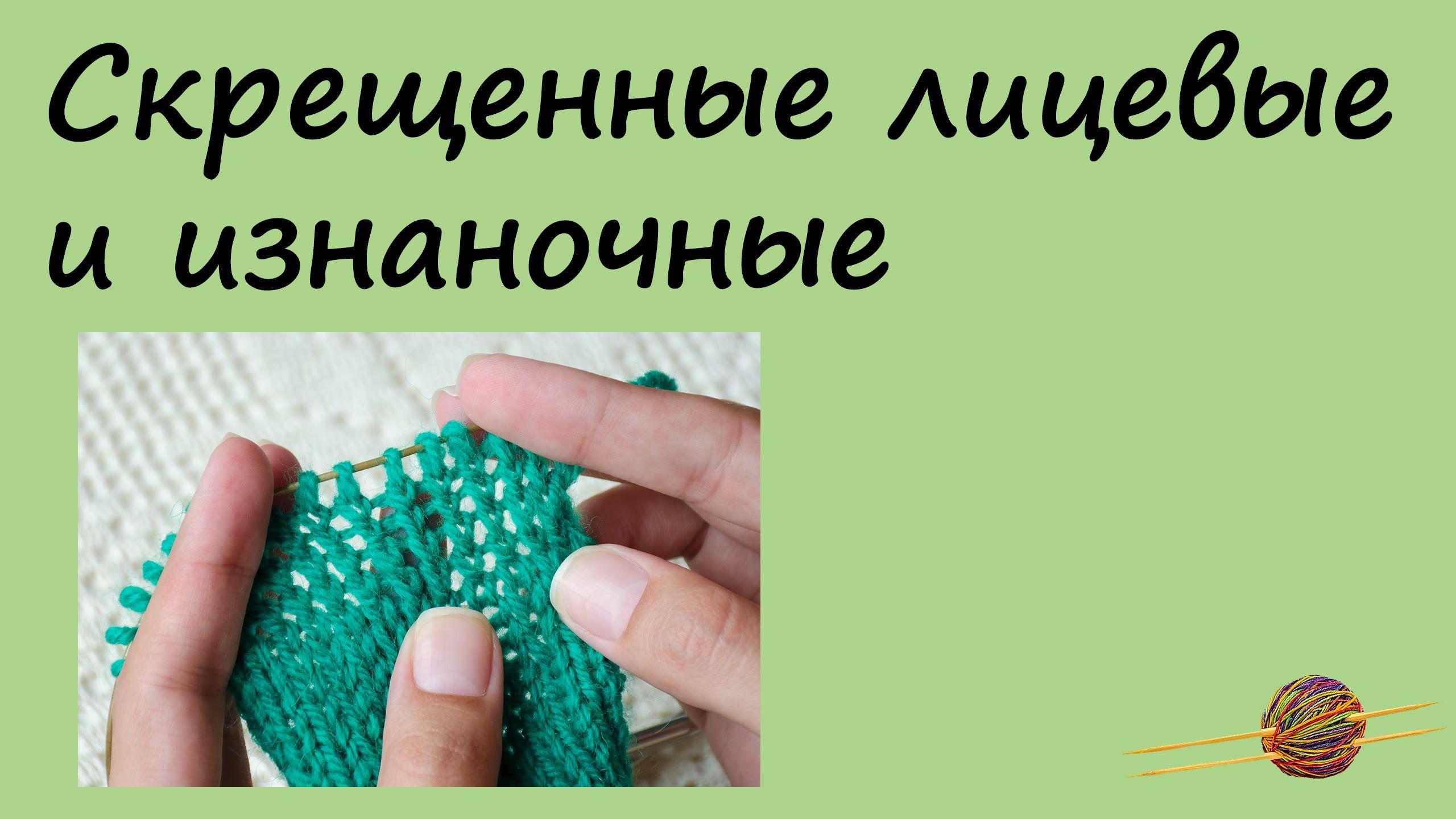 Вязание для начинающих спицами (азы, набор петель) 46