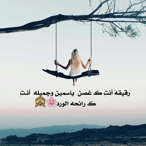 Image Discovered By Miss Manar Find Images And Videos On We Heart It The App To Get Lost In What Beautiful Arabic Words Love Husband Quotes Beautiful Words