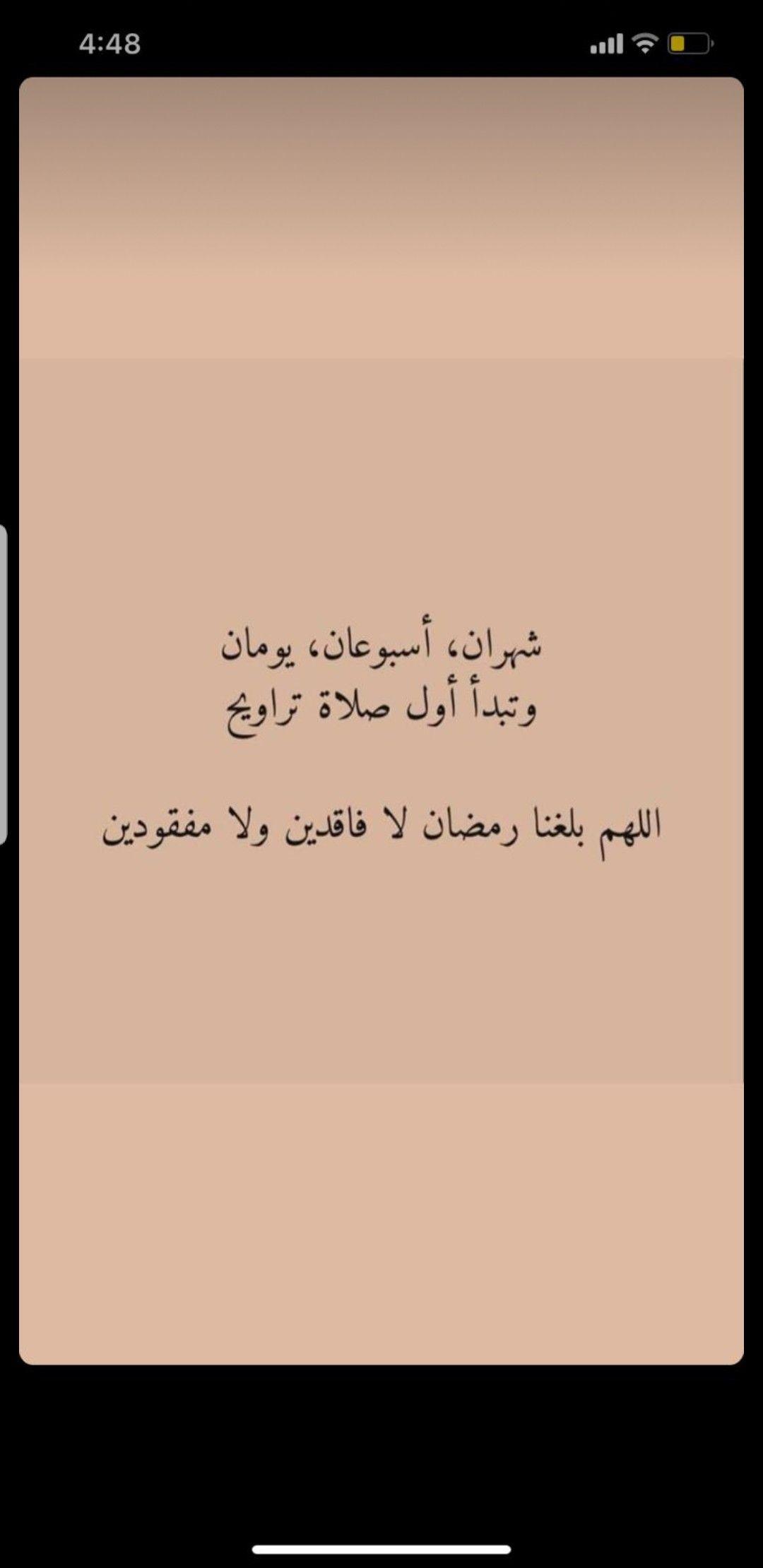 اللهم بلغنا رمضان لا فاقدين ولا مفقودين In 2021 Art Wallpaper Lias Calligraphy