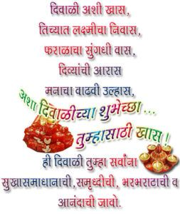 Diwali greetings in marathi card3 happy diwali wallpapers quotes diwali greetings in marathi card3 m4hsunfo Gallery