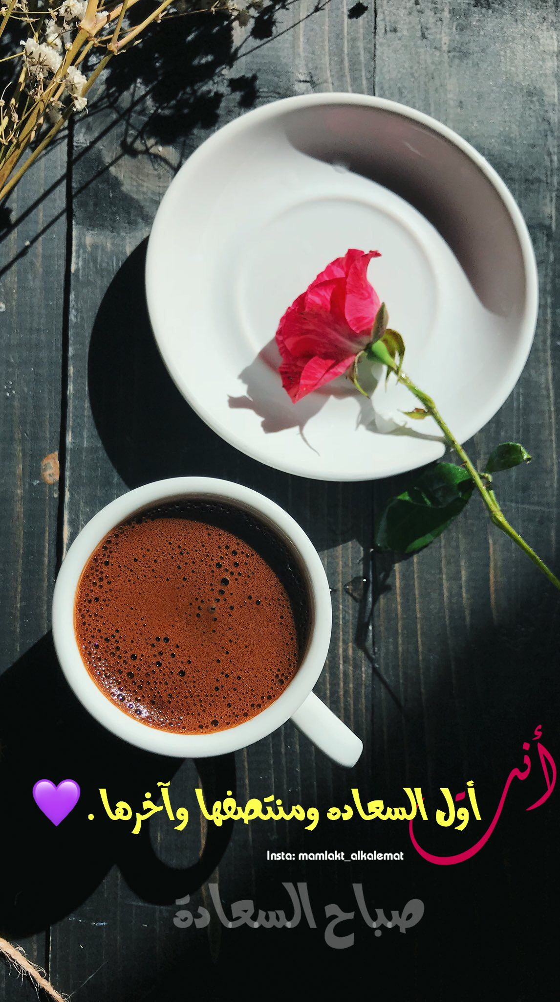 Pin By Rody On Love Morning Love Quotes My Coffee Love In Arabic