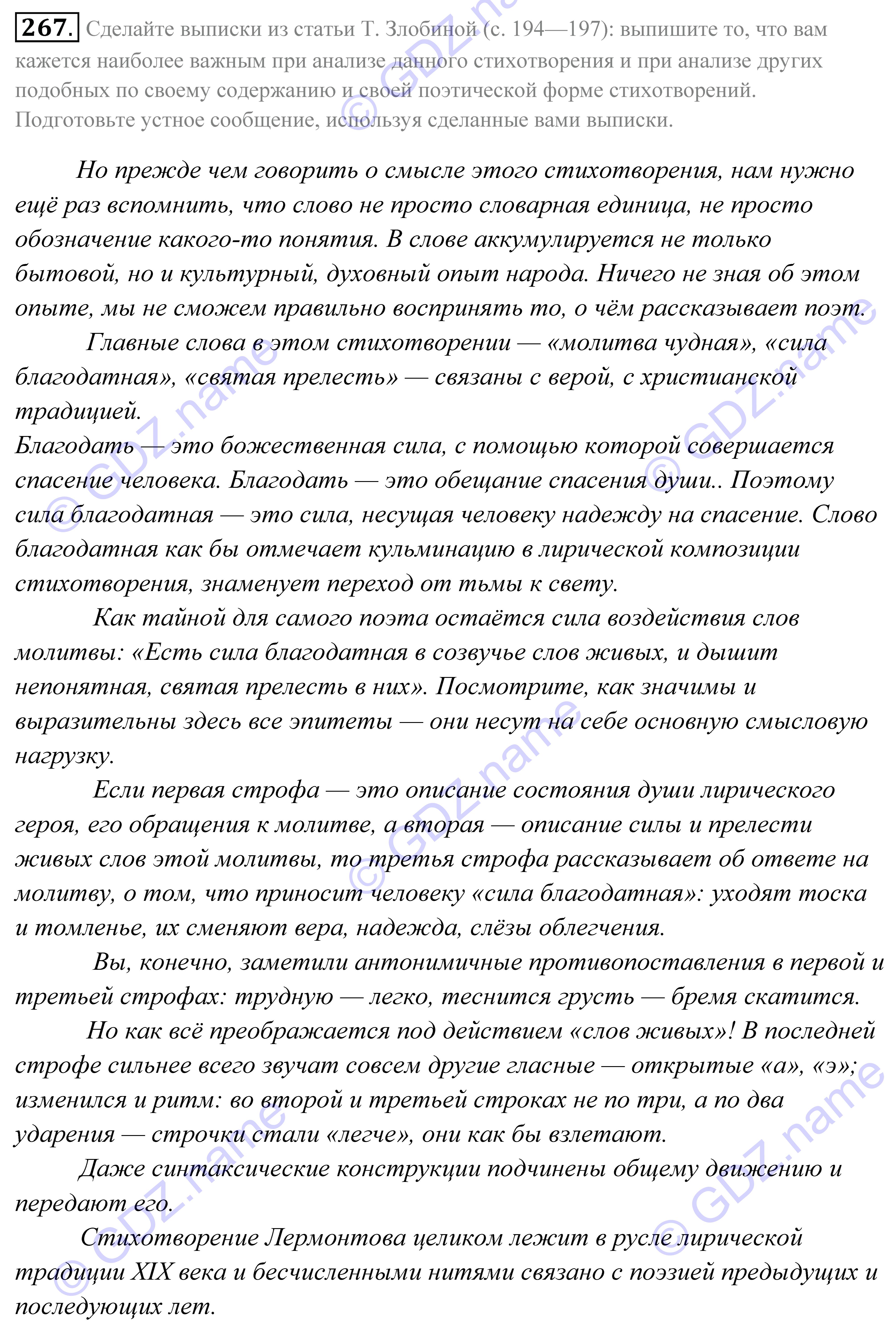 Перевод номер10 на русский momi 6 класс биболетова добрынина трубанева