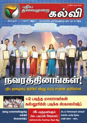 Puthiya Thalaimurai Kalvi September 14,2015 edition - Read the digital edition by Magzter on your iPad, iPhone, Android, Tablet Devices, Windows 8, PC, Mac and the Web.
