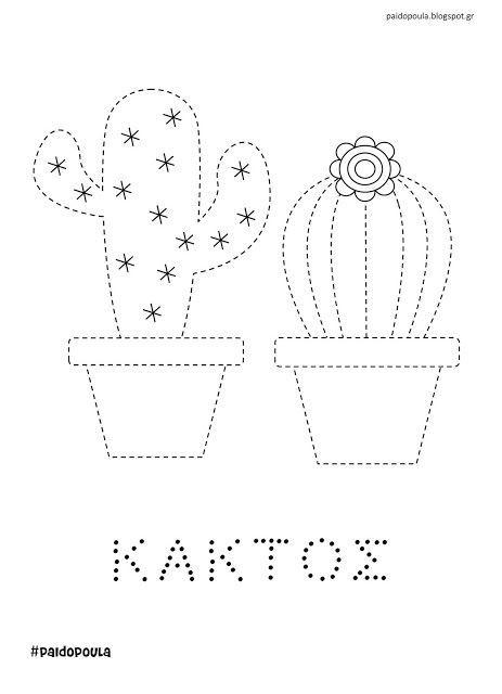 Photo of Προγραφή με τους κάκτους #Cactus #Cactus art #Cactus garden…