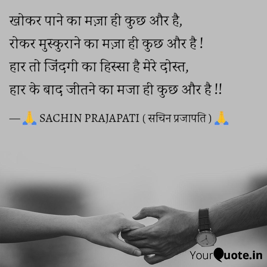 7 Success Motivational Quotes Thoughts Shayari Inspirational Quotes In Hindi Sach Inspirational Quotes In Hindi Hindi Quotes Motivational Quotes In Hindi