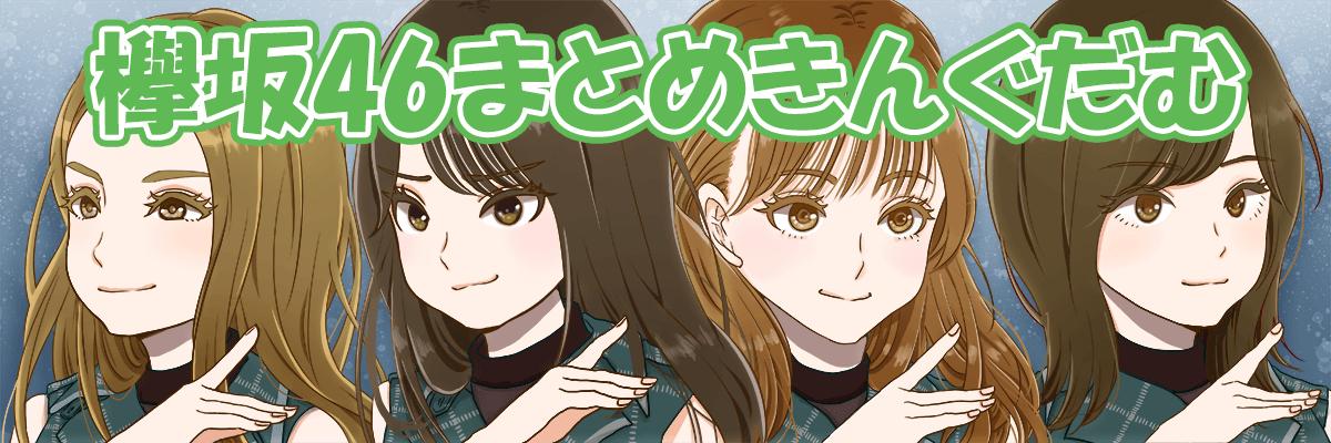 欅 坂 46 まとめ の まとめ