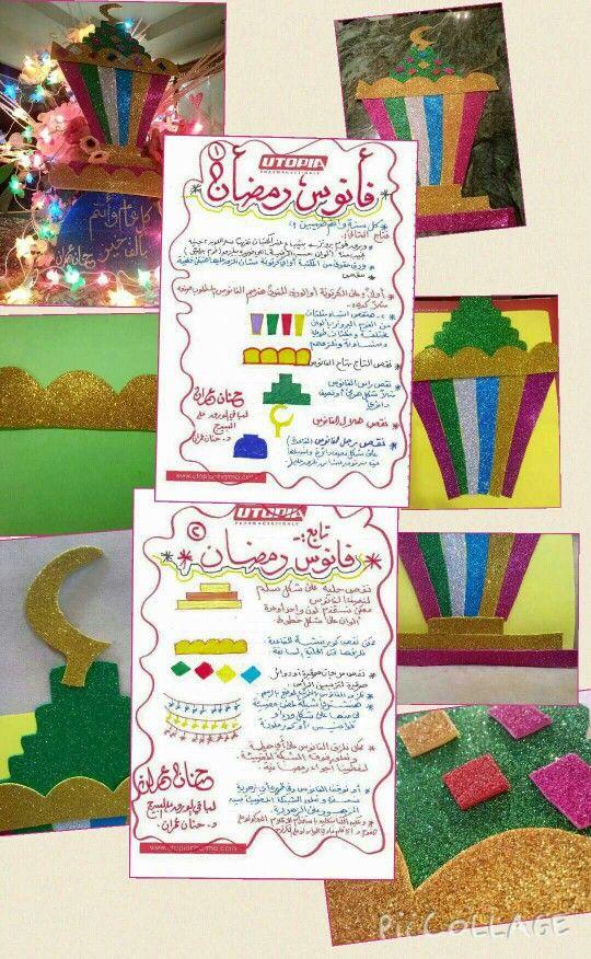 طريقة فانوس رمضان Ramadan