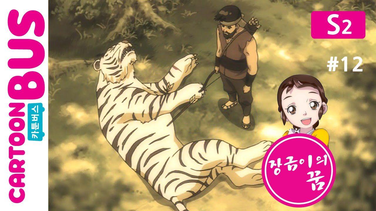 장금이의꿈 2기 12화 금강산 호랑이