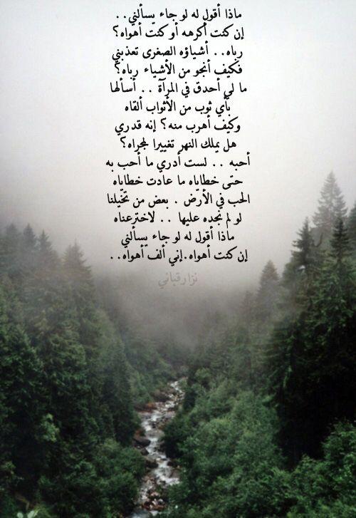Desertrose نزار قباني Beautiful Arabic Words Magic Words Arabic Words