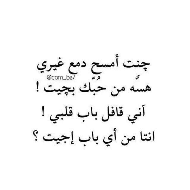 من أين أتيت Love Words Arabic Words Arabic Love Quotes