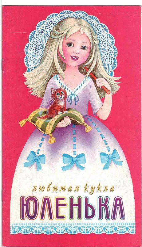 Юленька, Олеся Дрофа-Плюс 2006 - Nena bonecas de papel - Picasa Web Albums