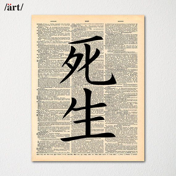 Kanji Life And Death Symbol Japanese Writing On Dictionary Page