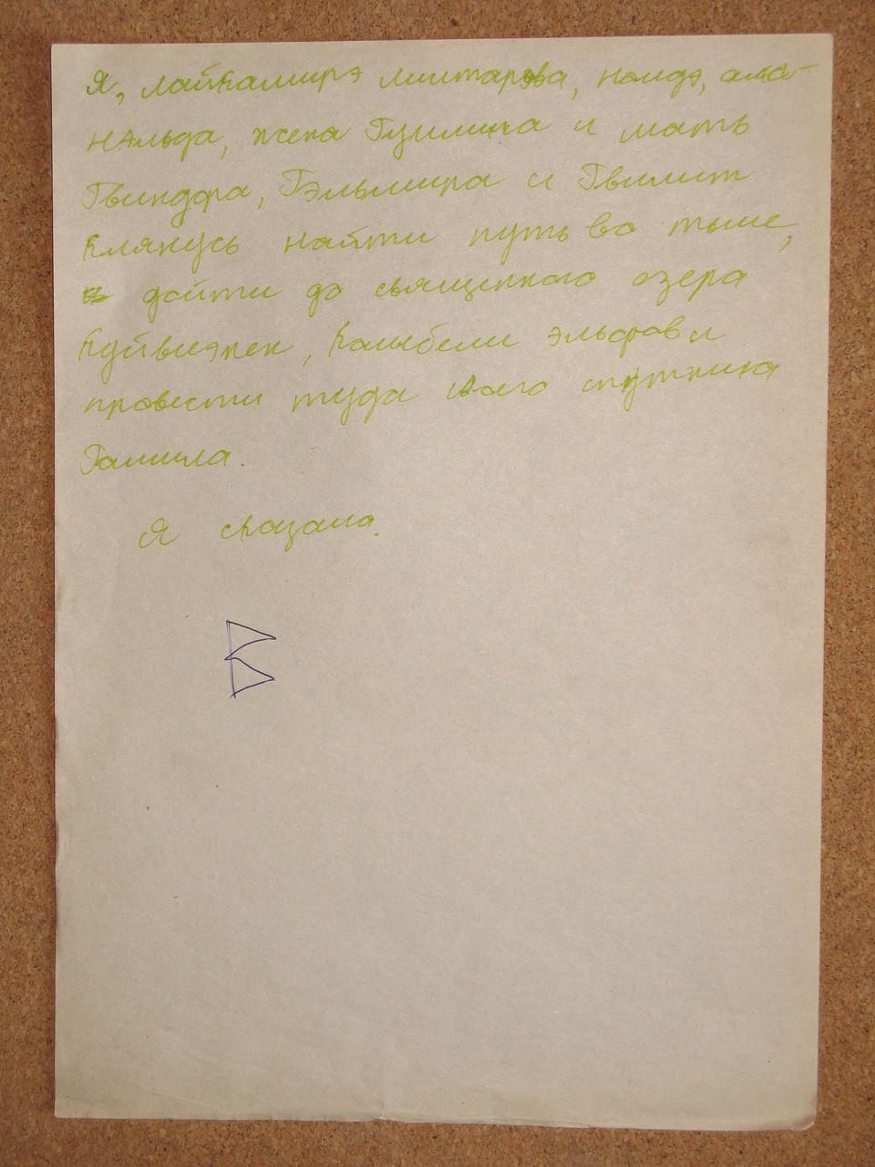 Vesdin — «IMG_9696.JPG» на Яндекс.Фотках