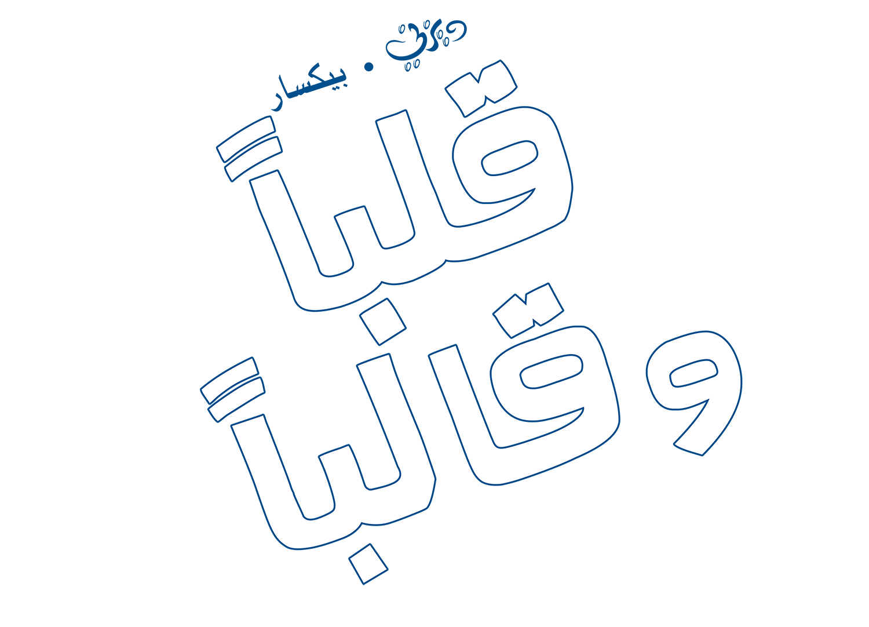 Inside Out Logo شعار قلبا وقالبا Math Ar Logo Logos
