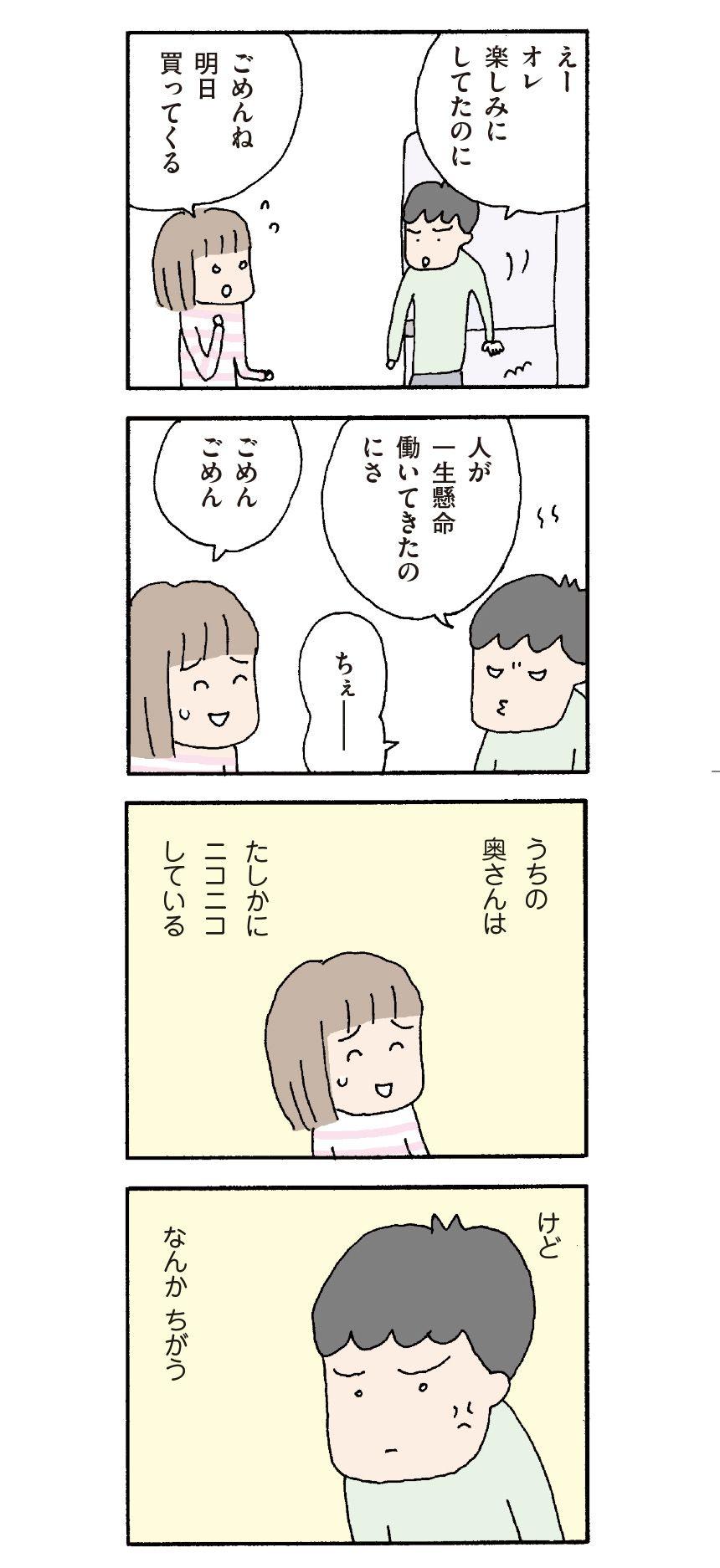 です て いい か の し 離婚 も 場合 翔子
