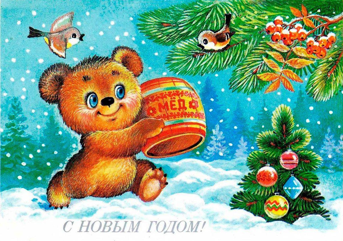 Новогодние открытки или картинки, праздник день любви