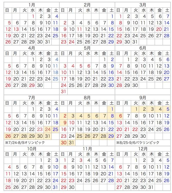 2020年カレンダー祝日はいつ 東京オリンピックが2019年7月24日に一足早くゲームで開幕 カレンダー フリー カレンダー オリンピック