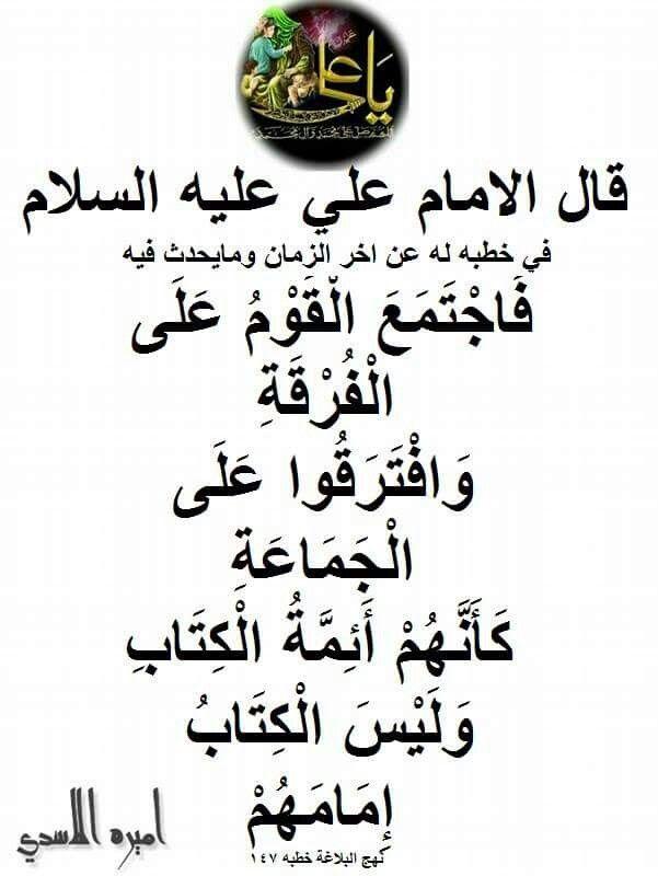 Pin By Msar On احاديث اهل البيت عليهم السلام Proverbs Quotes Quotes Words