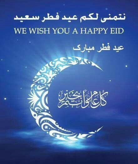 عيدكم مبارك كل عام وانتم بخير بمناسبة عيد الفطر السعيد Eid