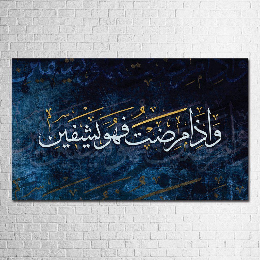 وإذا مرضت فهو يشفين Islamic Calligraphy Islamic Wall Art Wallpaper Free Download