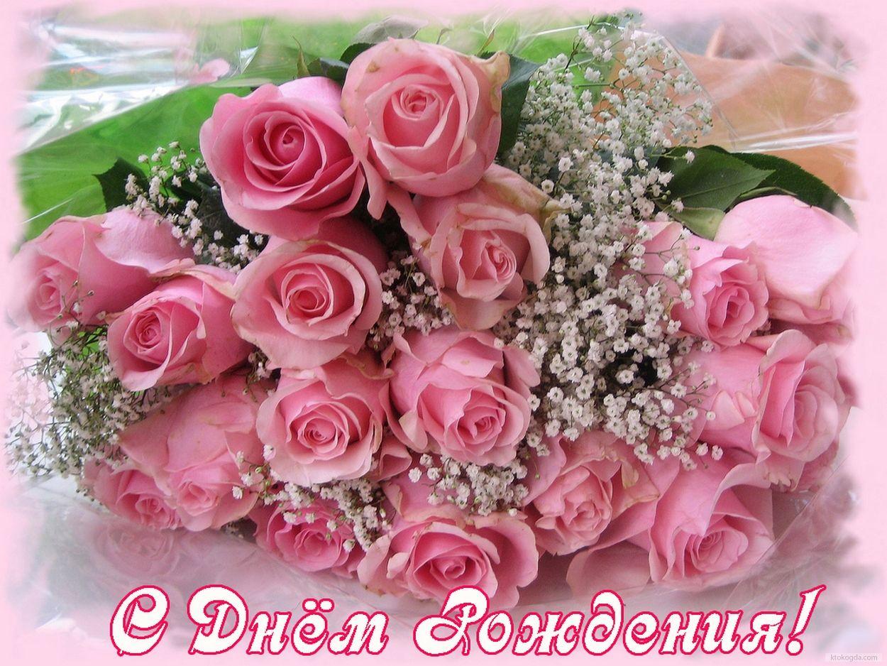Фото цветы на день рождения подруге