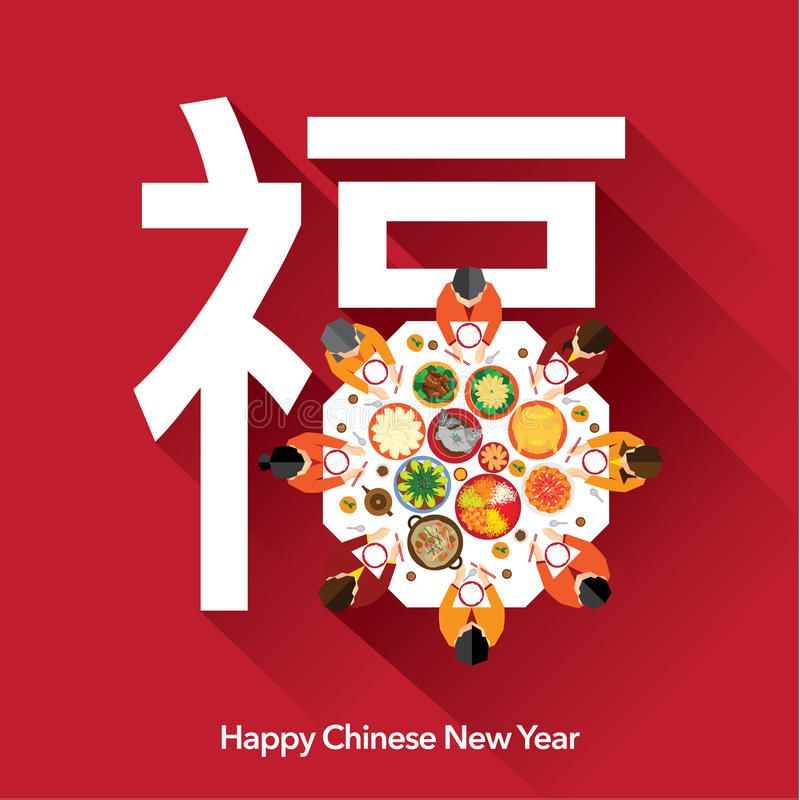 Chinese New Year Vector Design Stock Illustration - Illustration of dining, cover: 48369628