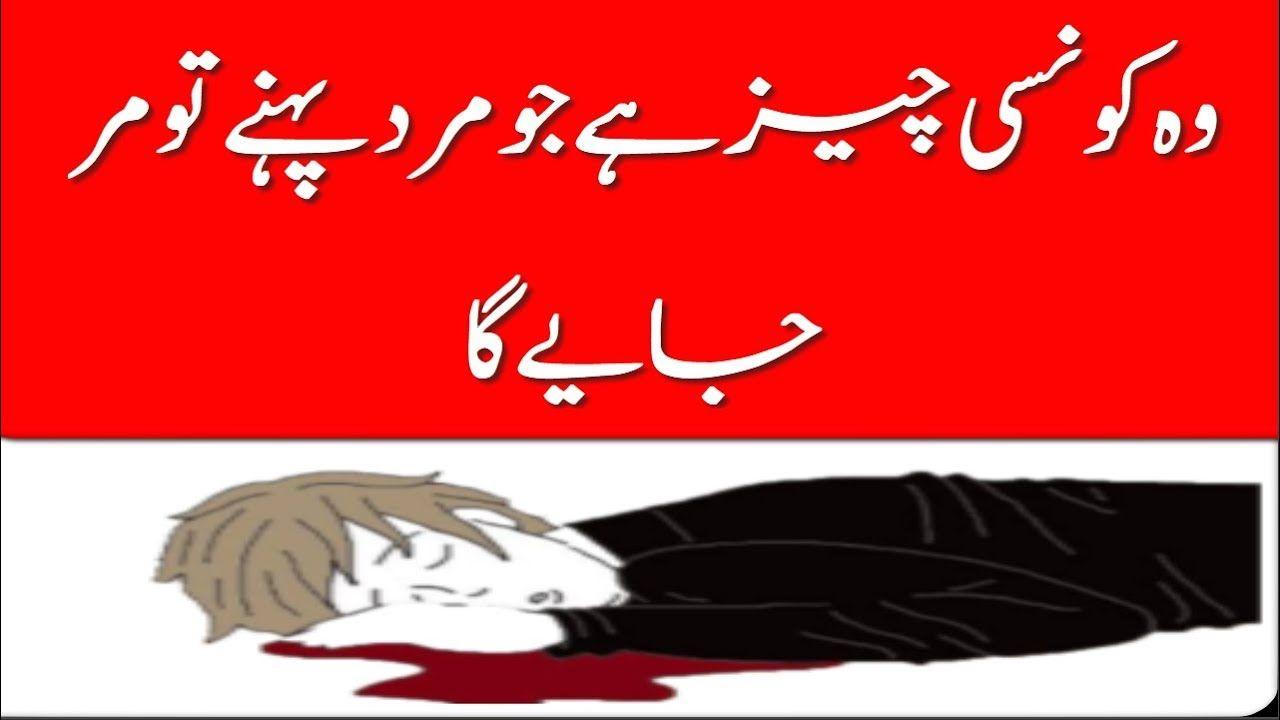 Urdu paheliyan Hindi Riddles Paheliyan in Urdu