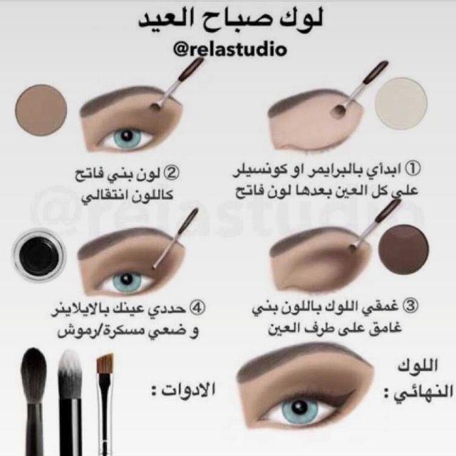 Pin By Faten Tresh On Makeup Makeup Spray Shimmer Makeup Bridal Eye Makeup