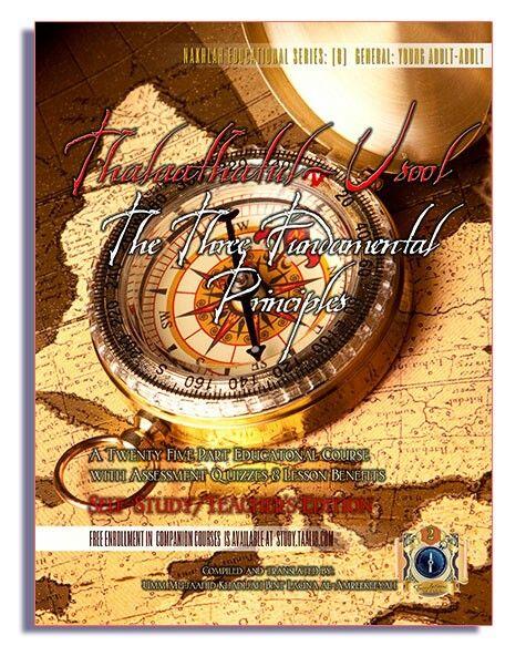 Usool Ath Thalatha Islamic Book