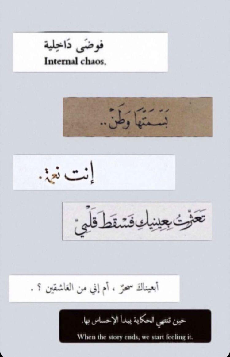 ملصقات سنابيه Circle Quotes Love Quotes Photos Love Smile Quotes