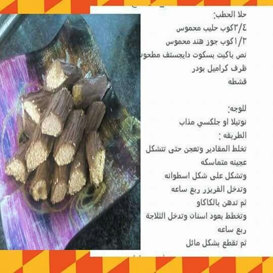 حلا الحطب Food Arabic Food Food And Drink