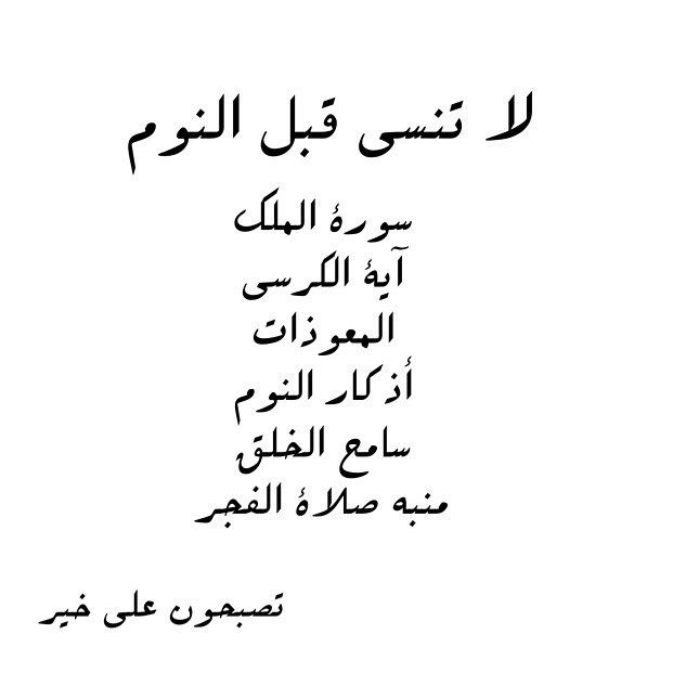 Pin By So On اذكار الصباح والمساء ادعيه Instagram Amen Instagram Posts
