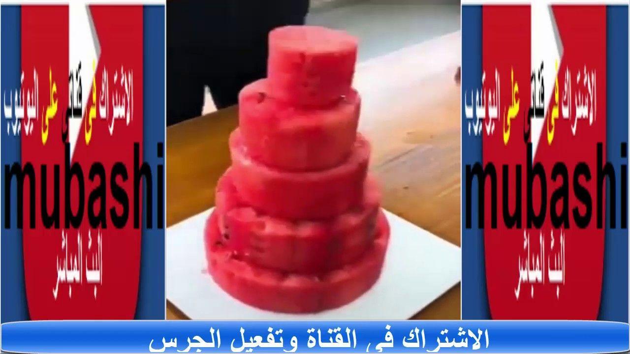 طريقة رائعة في تقطيع البطيخ بطرق ممتعة واستفزازية لاول مرة تشاهدها على ق Watermelon Fruit Food