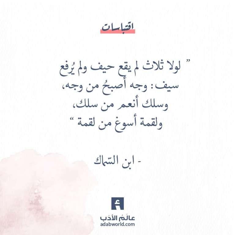 عالم الأدب تصاميم لاقتباسات أدبية و أبيات شعر عربي فصيح و أقوال وحكم الأدباء Learn Arabic Language Home Decor Decals Quotes