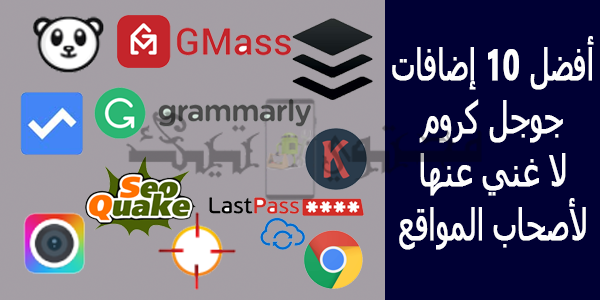 أفضل 10 إضافات جوجل كروم لا غني عنها لأصحاب المواقع محتوي تيك Lga 10 Things Google Chrome