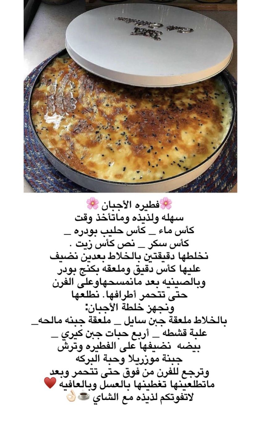 Pin By Tahani Mohammad On Cooking Recipes Cookout Food Food Receipes Recipes