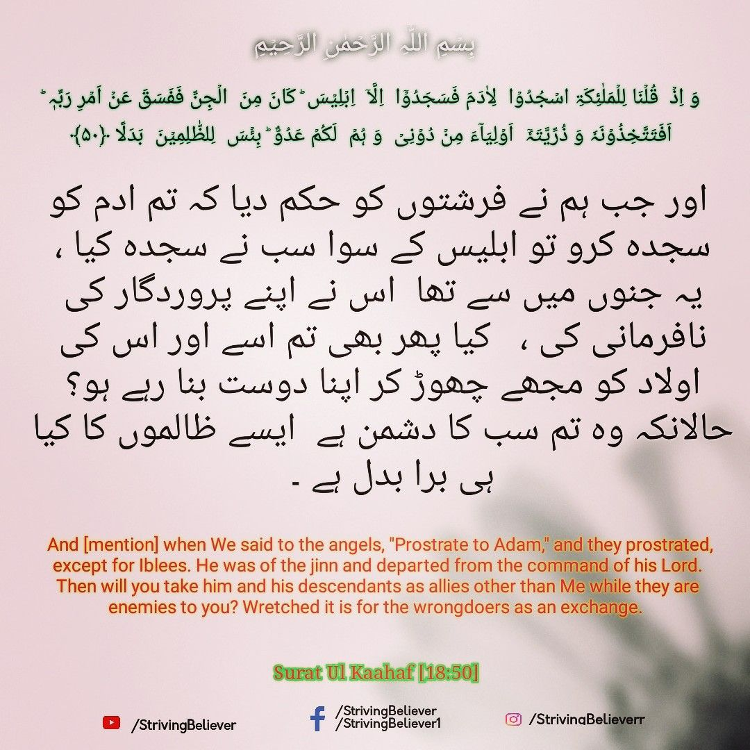 Surat Ul Kaahaf 18 50 Learn Islam Daily Reminder Sayings