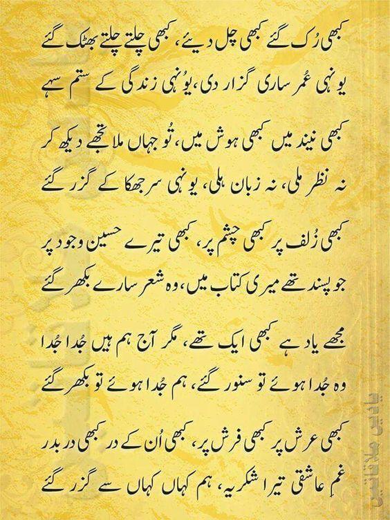 Kabhi Neend Mein Kabhi Hosh Mein , Tu Jahan Mila Tujhay Dekh Kar Na Nazar Milil , Na Zaban Hillil , Yun hi l… | Urdu poetry romantic, Love poetry urdu, Poetry lines
