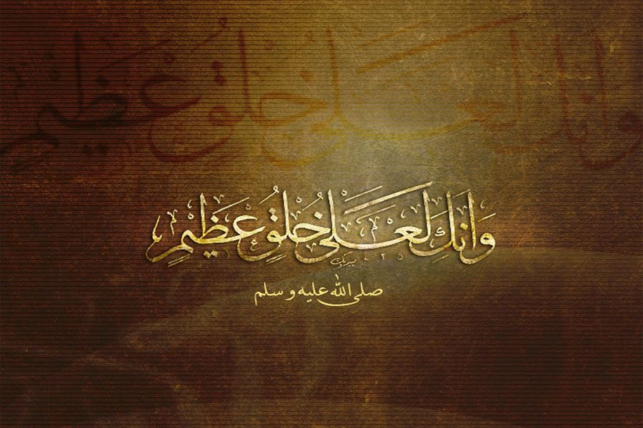 وإنك لعلى خلق عظيم And Indeed You Are Of A Great Moral Character Islamic Wallpaper Islamic Pictures Islam
