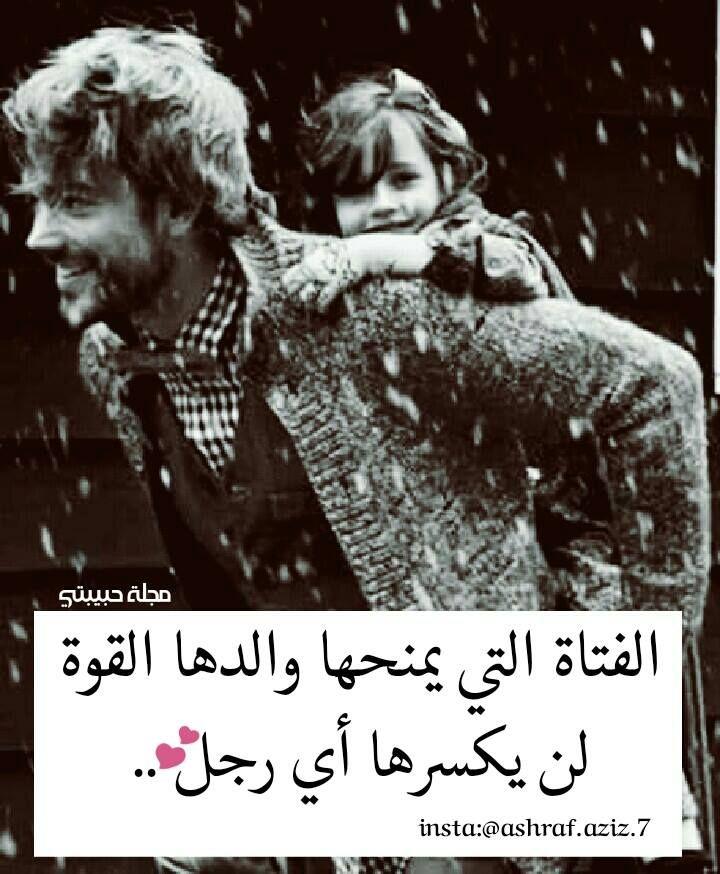 قوة الاب Love Words Arabic Love Quotes Friendship Quotes