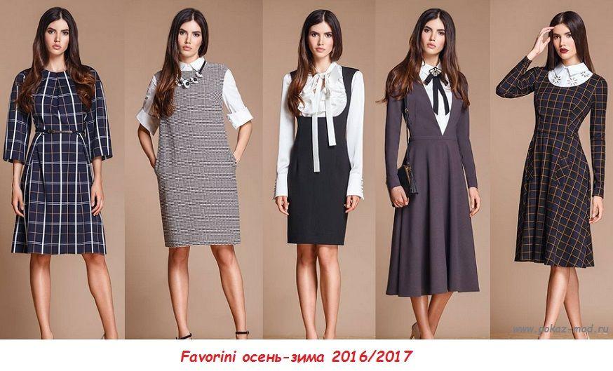 самые модные платья 2017 фото 49854ce517435