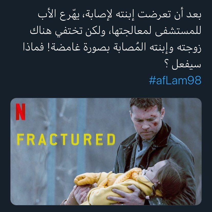 اسم الفلم Fractured تقييم الفلم 6 5 من 10 تصنيف الفلم دراما اكشن موجود على نتفلكس واذا Great Expectations Movie Cinema Movies Film