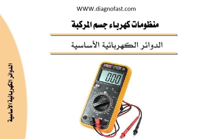 كتاب الدوائر الكهربائية الأساسية بالسيارات Arabic Book Pdf Arabic Books Books
