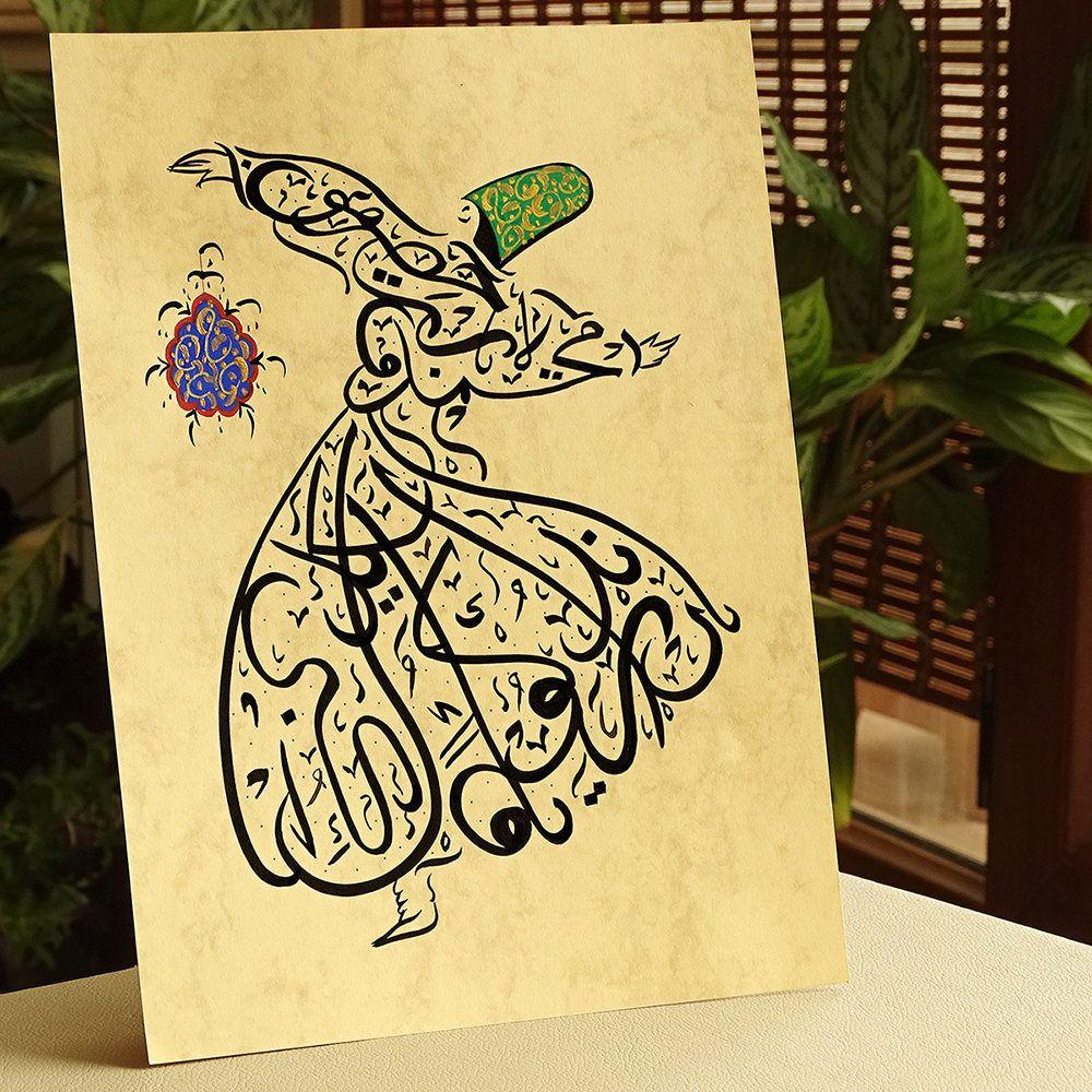 Rumi Poem Calligraphy \