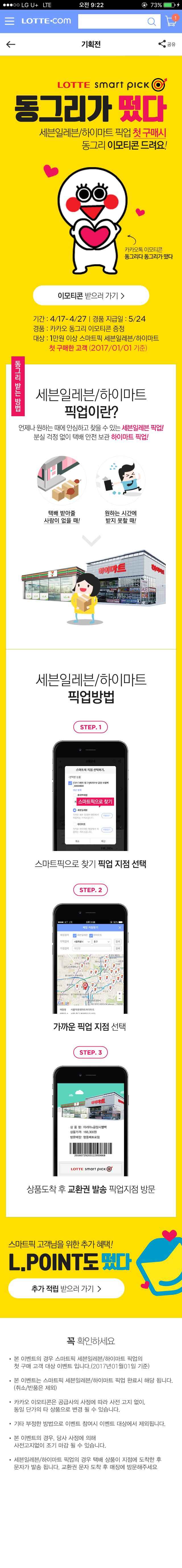 동그리가떴다(MO)_옴니채널팀_0417_Designed by 임수경