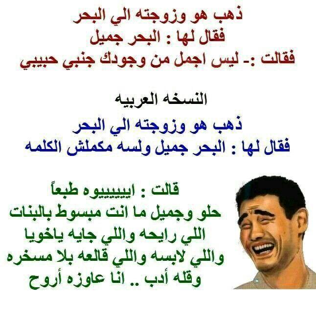 زوجه مصريه نكديه و أفتخر Jokes Quotes Laughing Quotes Funny Words