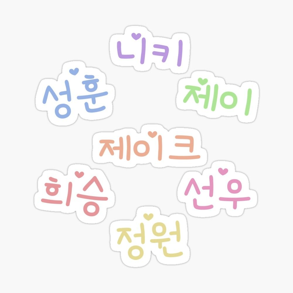 Enhypen 7 Members Korean Name Pack Sticker By Enhypening In 2021 Pop Stickers Korean Stickers Print Stickers