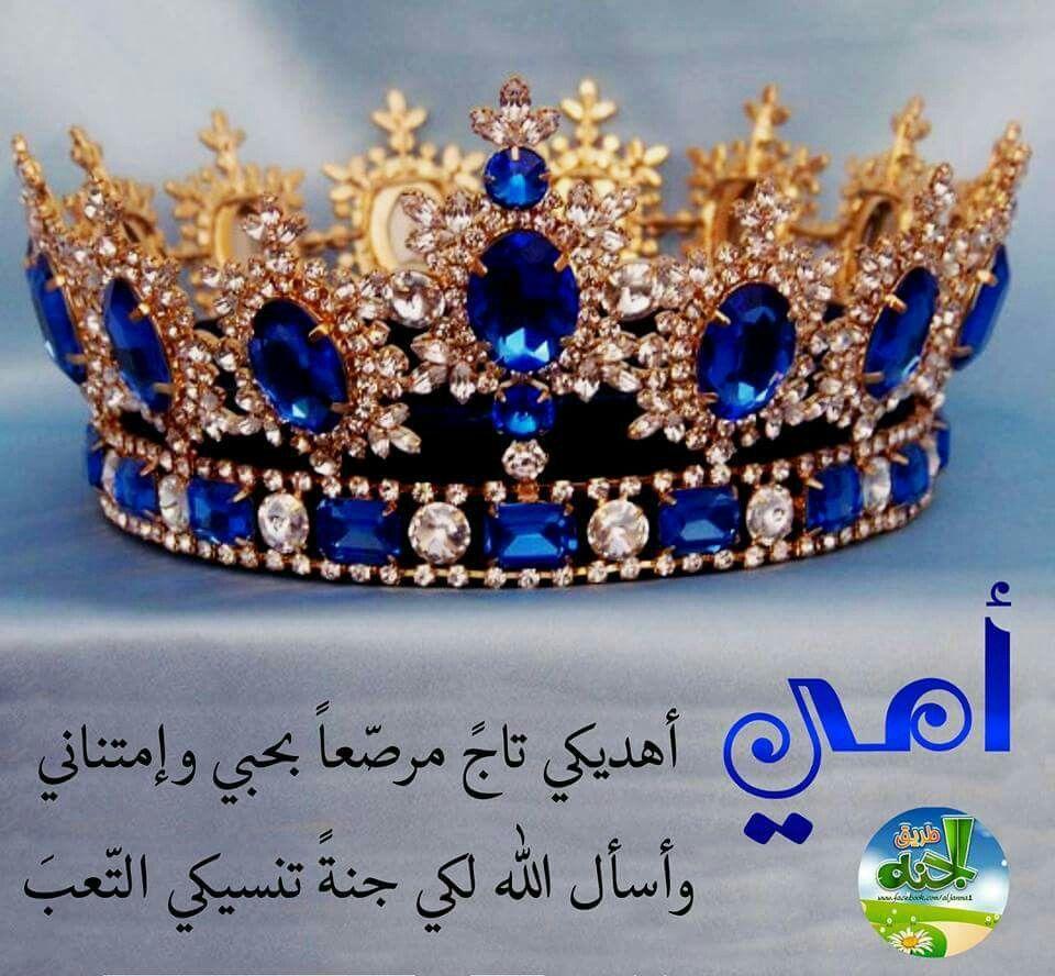اسال الله لكي جنة تنسيك التعب Royal Jewels Royal Jewelry Crystal Crown Tiaras