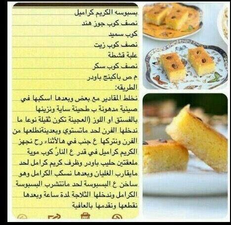 بسبوسة الكريم كراميل Fruit Sweets Food