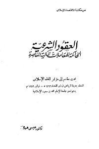 تحميل كتاب العقود الشرعية الحاكمة للمعاملات المالية المعاصرة Pdf عيسى عبده